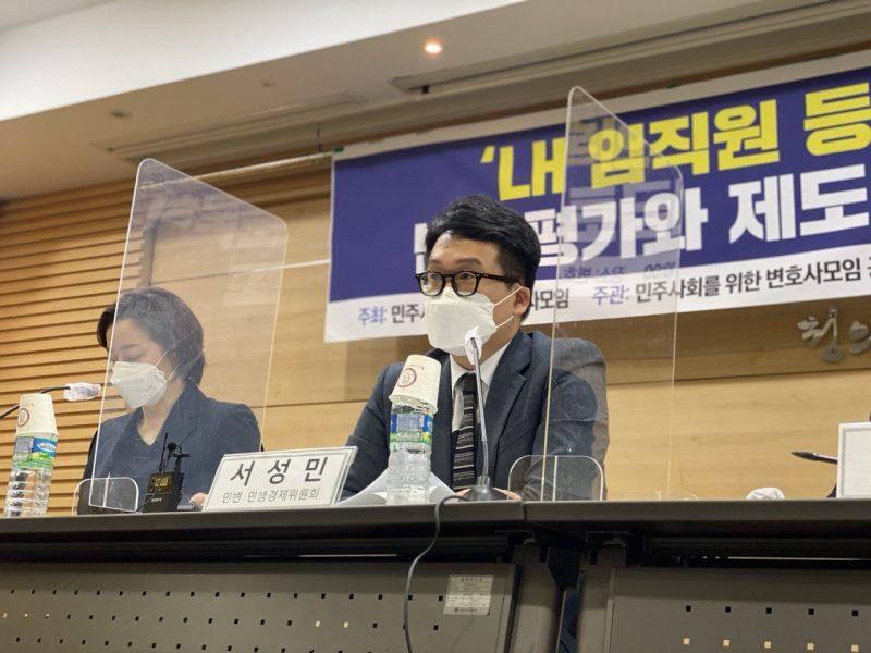 민변이 주최한 'LH 임직원 등 공직자 투기의혹' 법적 평가와 제도 개선방안 긴급토론회에서 테이블에 앉아 발제를 하고 있는 서성민 변호사