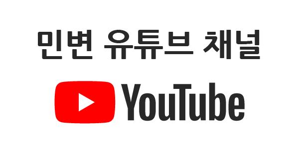 민변유튜브채널